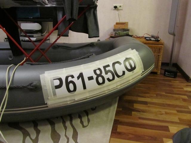 изготовление номерных знаков на лодку пвх