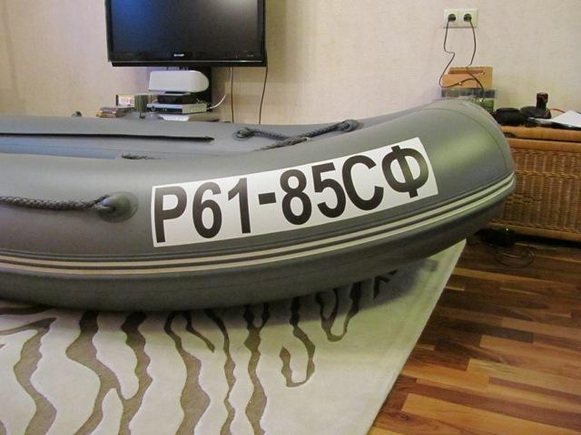 расположение номера на лодке