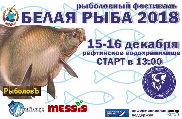 Ежегодный рыболовный фестиваль КЛЛЛ