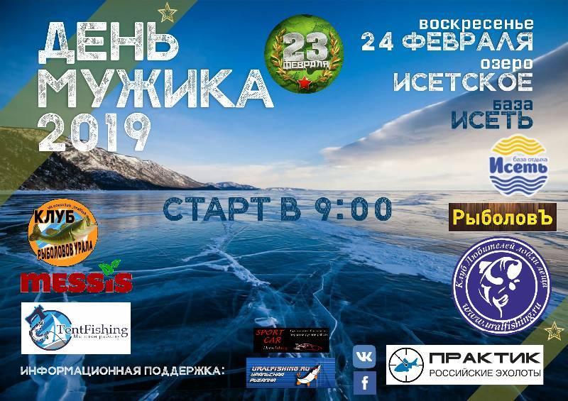 Ежегодный рыболовный фестиваль