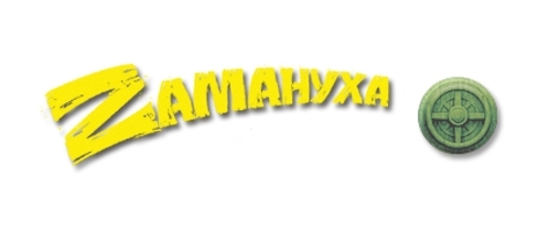 Компания ТД «Zамануха»